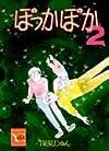 ぽっかぽか 2 (You comics)