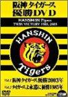阪神タイガース 優勝DVD HANSHIN Tigers TWIN VICTORY 1985,2003
