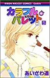 カラフル・パレット 5 (5) (りぼんマスコットコミックス クッキー)