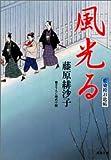 風光る―藍染袴お匙帖 (双葉文庫)
