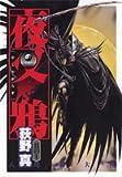 夜叉鴉(1) (集英社文庫コミック版)