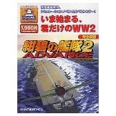紺碧の艦隊 2 ADVANCE
