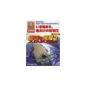 紺碧の艦隊2 ADVANCE - M.YAMADA Homepage