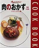 肉のおかず (牛肉・ひき肉) (Orange page books—Cook book)