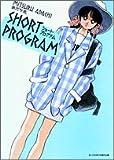 ショート・プログラム―あだち充傑作短編作品集 (少年サンデーコミックス)