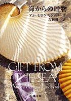 海からの贈物