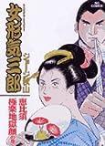女形気三郎 恵比須極楽地獄顔の巻 (ビッグコミックス)