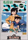 名探偵コナン―テレビアニメ版 (2) (少年サンデーコミックス―ビジュアルセレクション)
