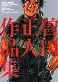 曽田正人作品集―Fire and forget / 曽田 正人 のシリーズ情報を見る