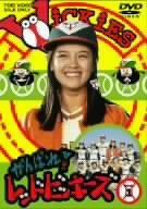 がんばれ!レッドビッキーズ VOL.1 [DVD]
