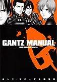 GANTZ/MANUAL (ヤングジャンプコミックス)