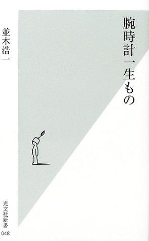 腕時計一生もの (光文社新書)
