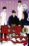 道士郎でござる 8 (少年サンデーコミックス)