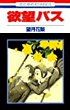 欲望バス / 望月 花梨 のシリーズ情報を見る