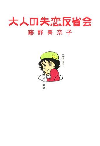 大人の失恋反省会: 1 (コミックエッセイ)