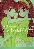 ミントな僕ら (4) (集英社文庫―コミック版 (よ15-9))