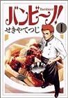 バンビ~ノ! 第1巻 2005年03月30日発売