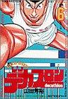 デカスロン 6 王者の風 (ヤングサンデーコミックス)