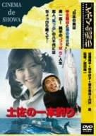 土佐の一本釣り [DVD]