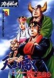 天より高く 9 妖しすぎる桃たちの誘い!!の章 (プレイボーイコミックス)