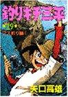 釣りキチ三平(29) マス釣り編1 (KC スペシャル)