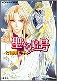 聖なる暗号 / 七穂 美也子 のシリーズ情報を見る