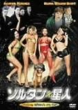 ゾルタン★星人 [DVD]