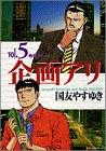 企画アリ (Vol.5) (スーパービジュアル・コミックス)
