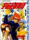 宇宙英雄物語 1 (ホームコミックス)