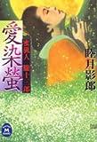 愛染螢―蜜猟人・朧十三郎 / 睦月 影郎 のシリーズ情報を見る