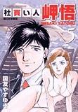 社買い人岬悟 5 (ビッグコミックス)