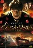 イノセントワールド  天下無賊 [DVD]