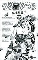 うる星やつら 28 新装版 (28) (少年サンデーコミックス)