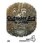 日本のアウトサイダーアート4「想像の王国」 [DVD]