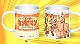 ぱちんこキン肉マン マグカップ
