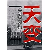 The Documentary Xinhai Revolution (Chinese Edition)