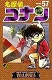 名探偵コナン 57 (57) (少年サンデーコミックス)