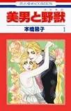 美男と野獣 / 本橋 馨子 のシリーズ情報を見る