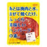 日本食研 挽肉とまぜるだけ。ふっくら美味しいハンバーグの素×24個(1ケース)