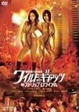 秘密潜入捜査官 ワイルドキャッツ イン ストリップロワイヤル [DVD]