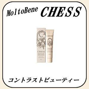 モルトベーネ CHESS チェス オルガニコサイドヘアスムージー 40ml