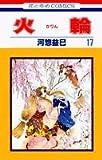 火輪 第17巻 (花とゆめCOMICS)