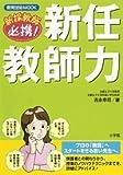 新任教師力―新採教師必携! (教育技術MOOK)