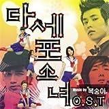 多細胞少女 韓国映画 OST (韓国盤)