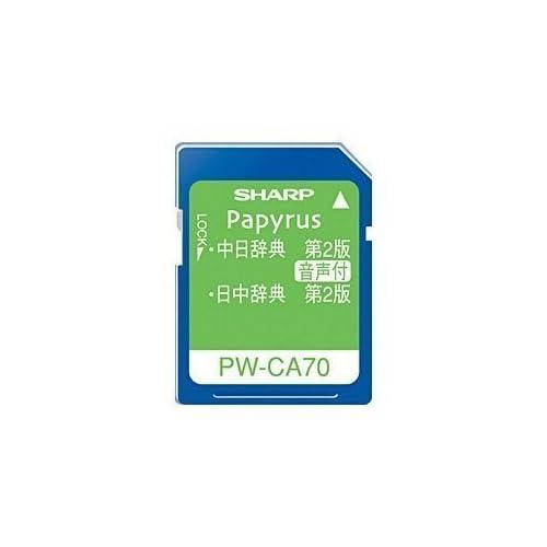 SHARP 電子辞書用コンテンツカード PW-CA70 音声対応中国語カード