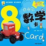 img - for 0 to 3 years old baby enlightening Karl I would count mathematics card(Chinese Edition) book / textbook / text book
