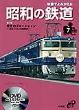 映像でよみがえる昭和の鉄道 第7巻 昭和51年~昭和55年 (7) (小学館DVD BOOK)