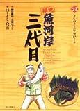 築地魚河岸三代目 21 (21) (ビッグコミックス)