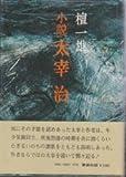 小説太宰治 (1964年)