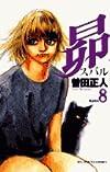 昴 (8) (ビッグコミックス)